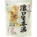 マルシマ 濃口生姜湯 8g×5袋