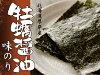 佐藤海苔 厚岸産牡蛎醤油味付け海苔