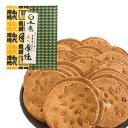 佐々木製菓 名代厚焼せんべい 進物 16枚