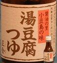 正金醤油 湯豆腐つゆ 150ml