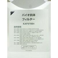 ダイキン 空気清浄機用バイオ抗体フィルター KAF979B4(KAF979A4/KAF972A4後継品)