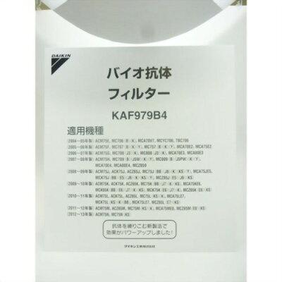 ダイキン 空気清浄機用バイオ抗体フィルター KAF979B4(KAF979A4/KAF972A4後継品)(1枚入)