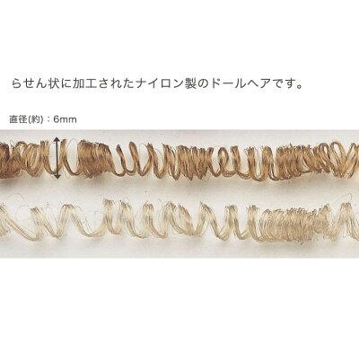 ドール用カーリーヘアー 6mm コーヒーブラウン/CM250 手芸・ハンドメイド用品 クラフト ドール用品