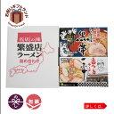 全国繁盛店ラーメン乾麺 4食 CLKS-01 (T)