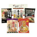 (ご当地ラーメン味くらべ乾麺 (GTS-13)