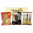 ご当地ラーメン味くらべ乾麺3食 GTS-36