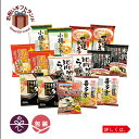 ご当地ラーメン味くらべ乾麺15食 (GTS-44)