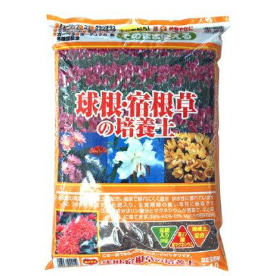 球根・宿根草の培養土 約
