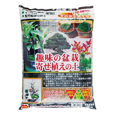 趣味の盆栽寄せ植えの土 約10L