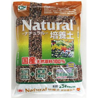 国産天然原料100%!natural -ナチュラルー培養土 約  園芸 培養土