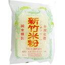 源豊行 台湾 新竹米粉ビーフン 300g