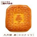 大榮貿易 横浜大飯店 大月餅寿 ココナッツ 150g
