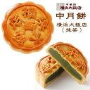 横浜大飯店 中月餅 (抹茶) 62g