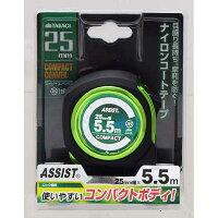 高儀 ASSIST JISコンパクトコンベックス 25mm幅×5.5m TKG-1202082