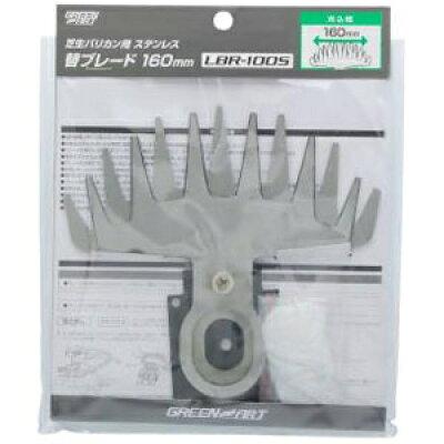GREENART 高儀 芝生バリカン用ステンレス替刃 160mm LBR-100S
