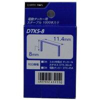 EARTH MAN/アースマン 電動タッカー用ステープル DTKS-8 8mm