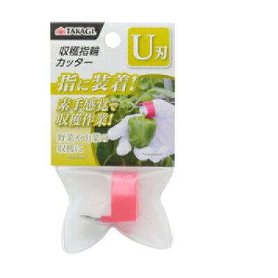 高儀 収穫指輪カッター U刃 TKG-2008387