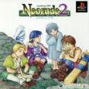 Neorude 2(ネオリュード2)