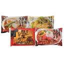 望月製麺所 北海道バラエティラーメン食べ比べセット FN03