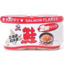 ハッピーフーズ 北海道知床産 鮭フレーク 55gX2