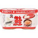 ハッピーフーズ 北海道産 鮭フレーク 50gX2