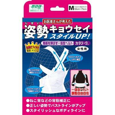 山田式 カタラーク 女性用 Mサイズ(1枚入)