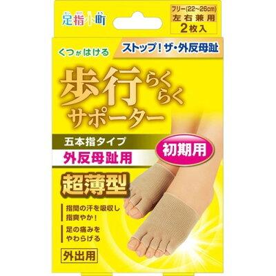 足指小町 5本指の歩行らくらくサポーター フリーサイズ(2枚入)