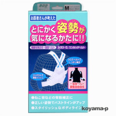 山田式 カタラーク ワンタッチベルト 女性用 M(1枚入)