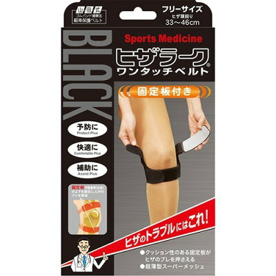 山田式 ブラック ヒザラーク ワンタッチベルト フリーサイズ(1枚入)