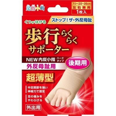 足指小町 歩行らくらくサポーター 外反母趾・内反小指 ハードタイプ 左右兼用(1枚入)