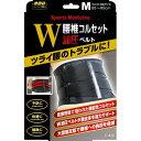 山田式 腰椎コルセット W加圧ベルト Mサイズ(1コ入)
