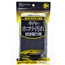 B&Y 車内スミズミクロス ブラック CD-018