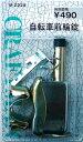 クラフトマン 自転車前輪錠 /M-2228