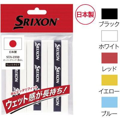 スリクソン オーバーグリップ ウェットタイプ  STA-2350テニス グリップ テープ   SRIXON 20