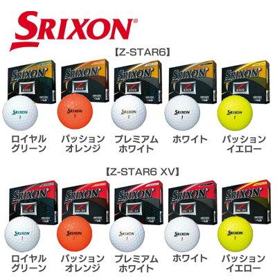 スリクソン z-star 2019年モデル ロイヤルグリーン    り