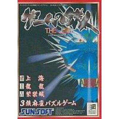 Win3.1 CDソフト ゲームの鉄人 THE上海