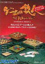 W3.1/95ソフト ゲームの鉄人 THE10GAMES
