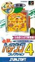SF 必殺パチンココレクション4 SUPER FAMICOM