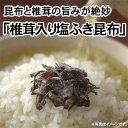小倉屋山本 椎茸入り塩ふき昆布 90g
