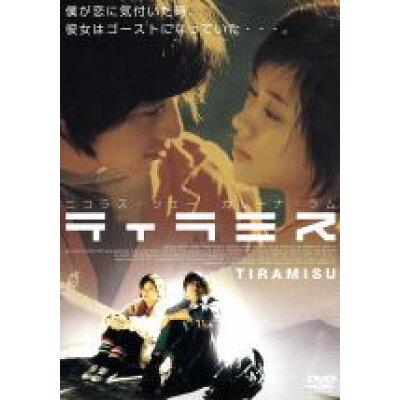 ティラミス スペシャル・エディション/DVD/BBBF-5162
