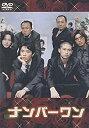 ナンバーワン/DVD/BBBJ-5501