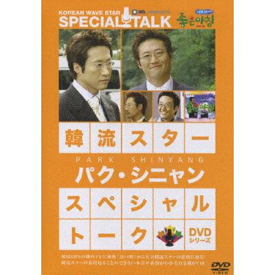韓流スター スペシャル・トークDVD:パク・シニャン/DVD/BBBE-6754
