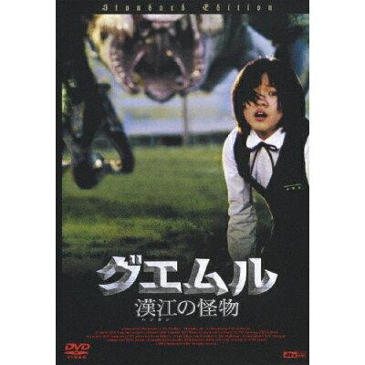 グエムル-漢江の怪物-スタンダード・エディション/DVD/BIBF-7002