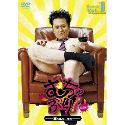 むちゃぶり! 2ndシーズン Vol.1 完全版/DVD/BBBE-7371