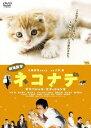 劇場版 ネコナデ スペシャル・エディション/DVD/BBBJ-7388