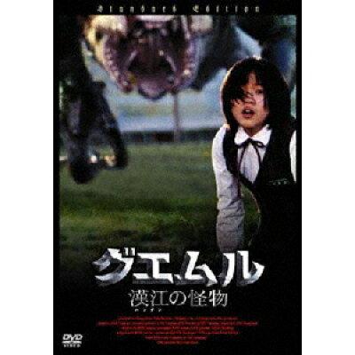 グエムル-漢江の怪物-(スマイルBEST)/DVD/KBIBF-7002