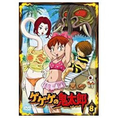 ゲゲゲの鬼太郎 8/DVD/BIBA-7608