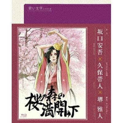 青い文学シリーズ 桜の森の満開の下/Blu-ray Disc/BIXA-1023