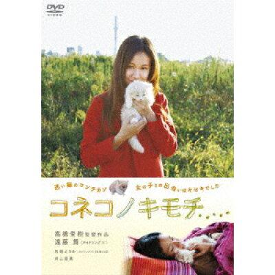 コネコノキモチ/DVD/BIBJ-8071