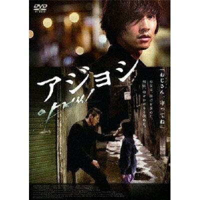 アジョシ スペシャル・エディション/DVD/BIBF-8109